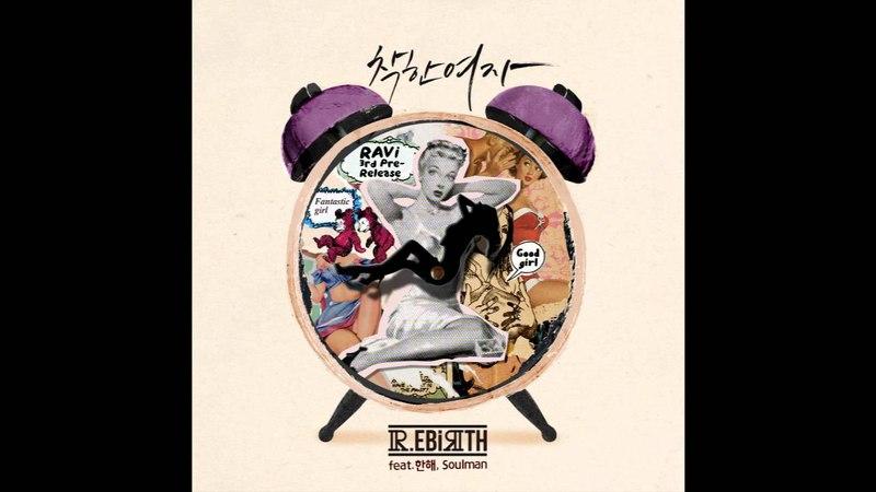 [Mixtape] 라비(Ravi) - 착한 여자 (feat. 한해, Soulman) (prod. by Ravi)