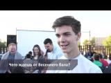 Миша Узюмский про Весенний бал