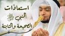 استعاذات النبي ﷺ الصحيحة والثابتة