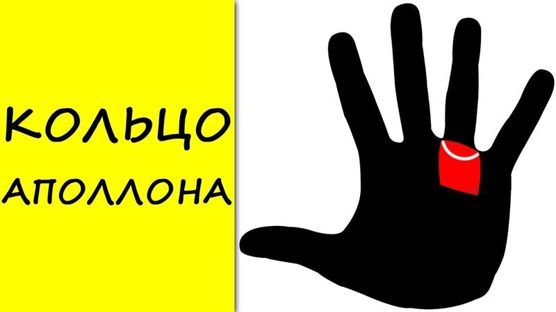 кольцо АПОЛЛОНА (кольцо Солнца) / Хиромантия / Кладезь Хиромантии