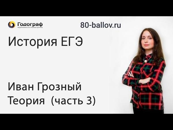 36. История ЕГЭ 2019. Иван Грозный. Теория. Часть 3.