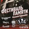 Фестиваль памяти Михаила Горшенева