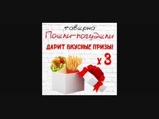 Розыгрыш 3-х наборов Картошка фри+Буррито от Таверны (19.12.2018)