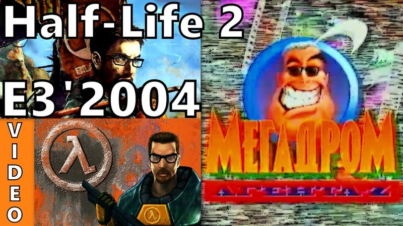 11 - Мегадром Агента Z - Half-Life 2 - E3 '2004 - video preview (4 канал , 2004 год) HD