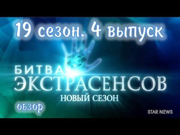 Битва экстрасенсов 19 сезон 4 серия. Обзор шоу!