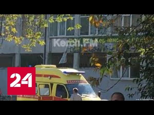 Взрыв в Керчи на месте происшествия найдены поражающие элементы