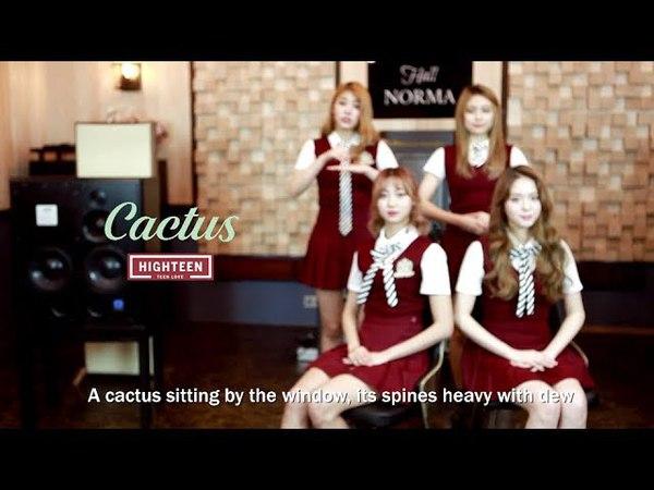 [Official Video] CACTUS_하이틴(HIGHTEEN)_2nd Mini Album_[TEEN LOVE]