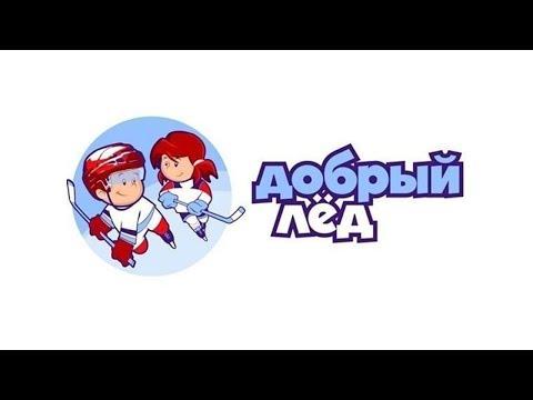 Открытие турнира «Добрый лёд на Байкале»