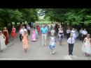 3 школа flash mob Взрослые и дети