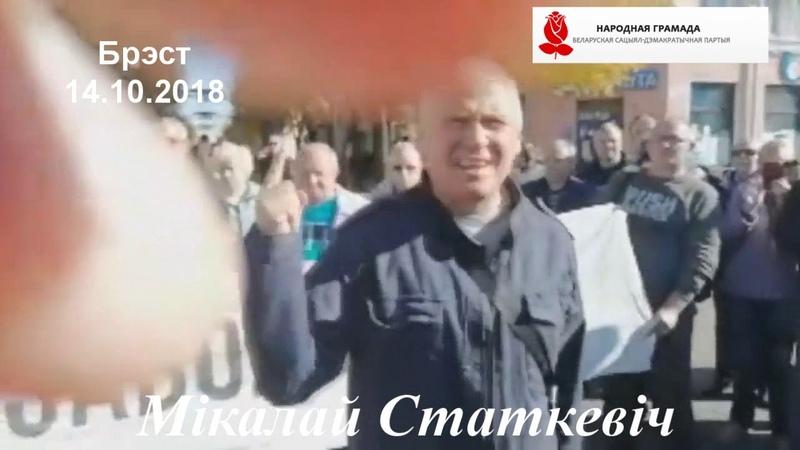 Выступ Мікалая Статкевіча на Мірным сходзе ў Брэсце 14.10.2018года