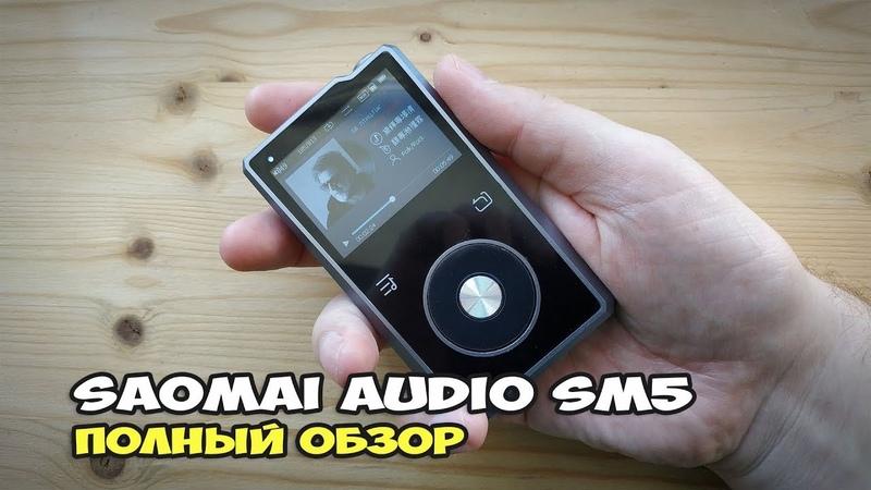 SaoMai Audio SM5 - обзор аудиоплеера с отличным звуком, блютуз и адским софтом