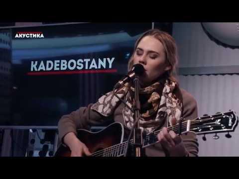 Kadebostany — Save Me (Европа Плюс Акустика)