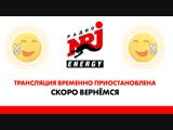 Прямая трансляция из студии Радио ENERGY (NRJ)