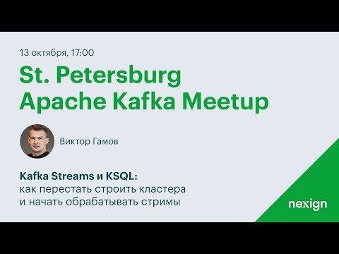 St. Petersburg Apache Kafka Meetup - 13.10.2018