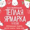 """Благотворительная """"Тёплая Ярмарка"""" в ЕСОДе"""