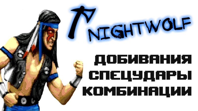 Ultimate Mortal Kombat Genesis Nightwolf - приёмы