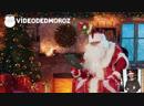 Поздравление от Деда Мороза для взрослых.Заказать svk.cc/8L8FVD
