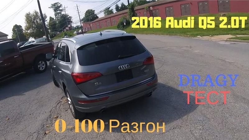 Audi Q5 2.0T 2016 - Обзор, РАЗГОН 0-100 LAUNCH