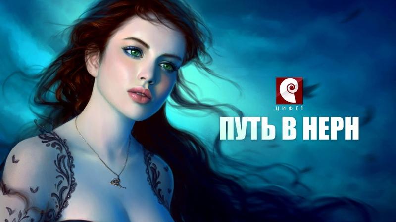 Премьера трека ЦЕФЕЙ - ПУТЬ В НЭРН