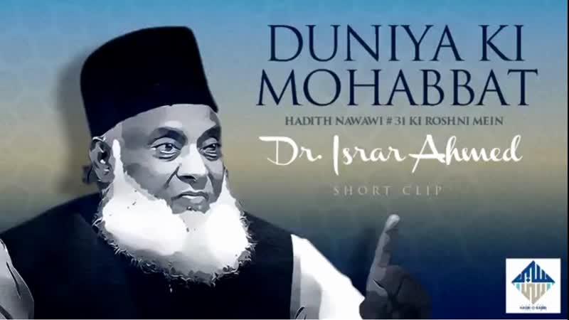 Duniya_ki_mohabbat_by_late_Dr_Israr_Ahmed(720p).mp4