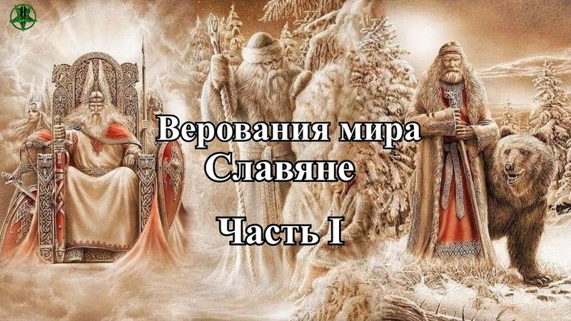 Верование славян Часть 1