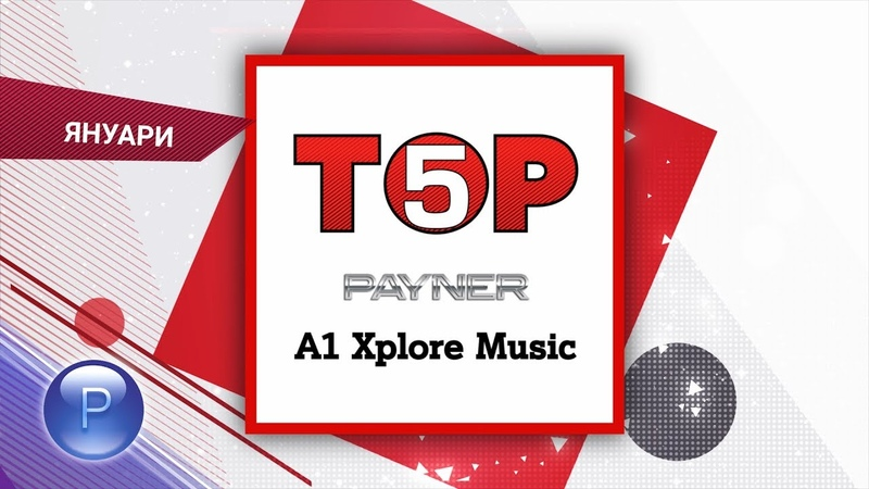 TOP 5 PAYNER A1 XPLORE MUSIC Топ 5 Пайнер А1 Xplore Music 28 01 2019