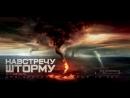 Навстречу шторму 2014 русский расширенный трейлер