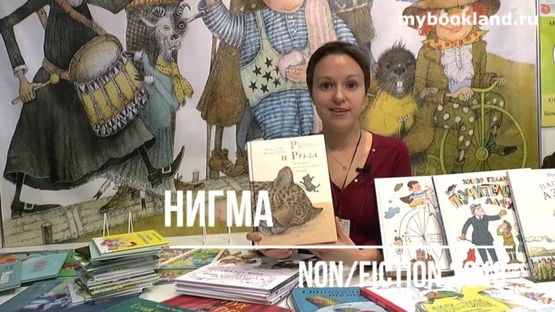 ТОП издательства НИГМА на Non fiction 2018
