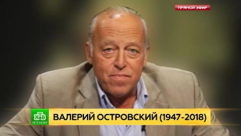 Петербург простился с политологом Валерием Островским