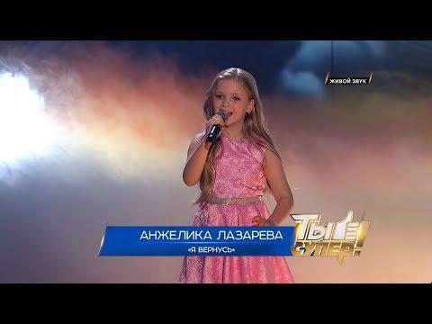 «Ты супер!»: Анжелика Лазарева «Я вернусь»