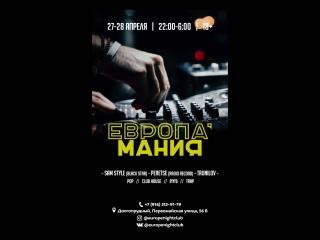 Ночной клуб Европа / 27-28 апреля / Долгопрудный