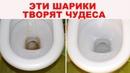 Как очистить УНИТАЗ до БЛЕСКА ЛЕГКО. Бомбочки для унитаза помогут отмыть туалет от налета и ржавчины