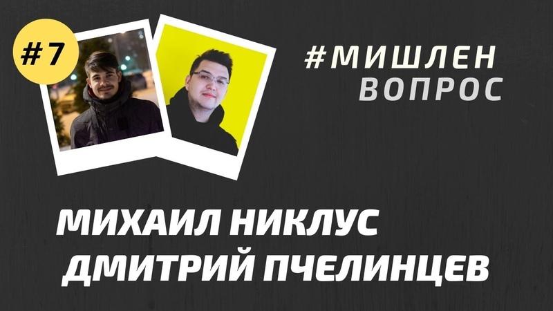 Вопросы от Мишлена Михаил Никлус и Дмитрий Пчелинцев