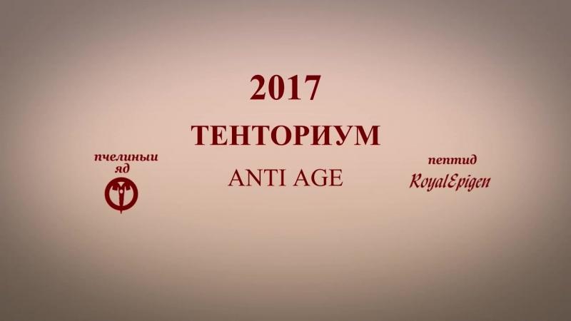 ТЕНТОРИУМ® Серия ANTI AGE с пчелиным ядом и пептидом Royal