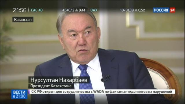 Новости на Россия 24 • Евразийская интеграция: красный день календаря по-казахски