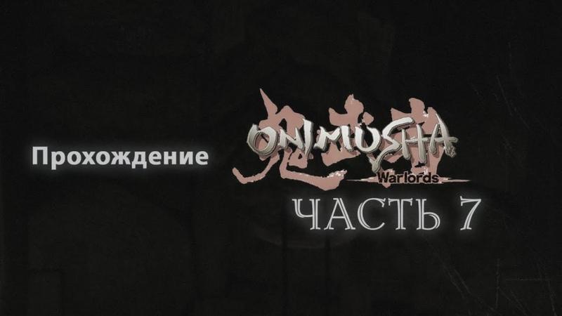 Onimusha Warlords ◄ Chapter 7 [StoryGameplay]