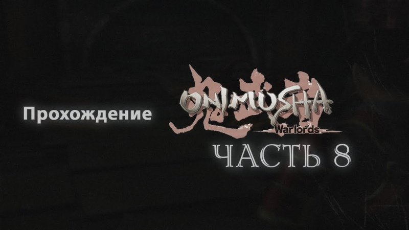 Onimusha Warlords ◄ Chapter 8 [StoryGameplay]