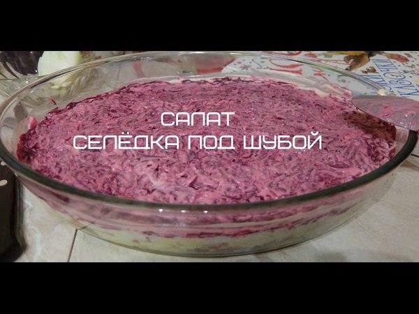 Как я готовлю салат Селёдка под шубой