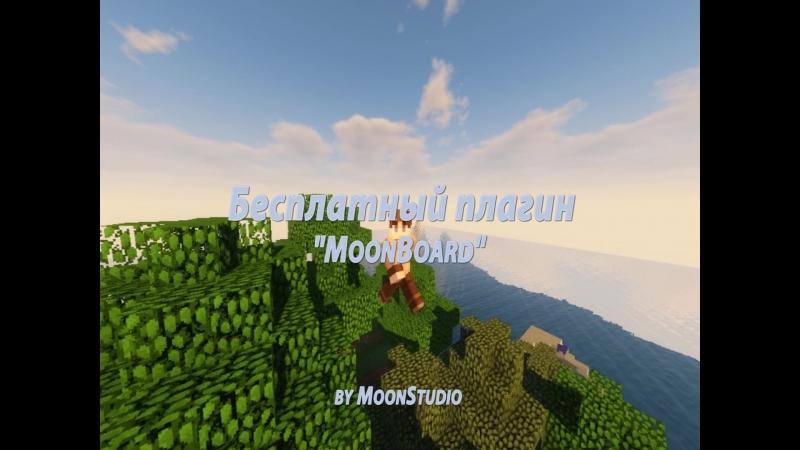 Демонстрация бесплатного плагина MoonBoard.