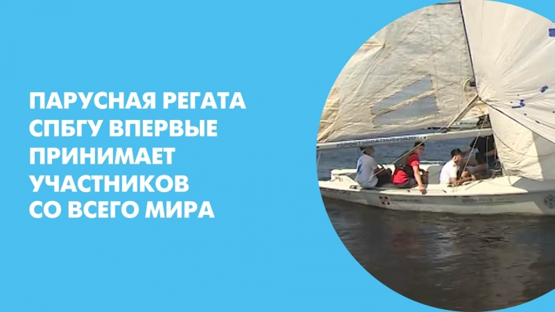 Парусная регата СПбГУ впервые принимает участников со всего мира