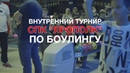 Турнир СПК Ярополк по боулингу, дети 7-13 лет