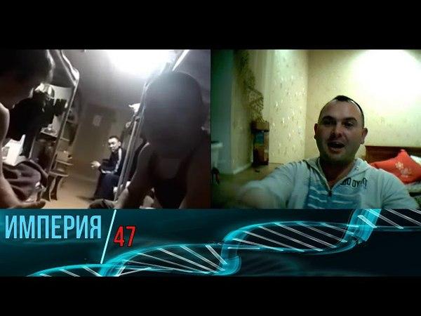 Империя 47 ★ Россиянские братушки