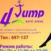 Батут арена 4-jump