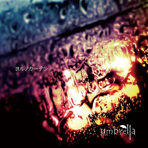 Umbrella альбом Yoru no curtain