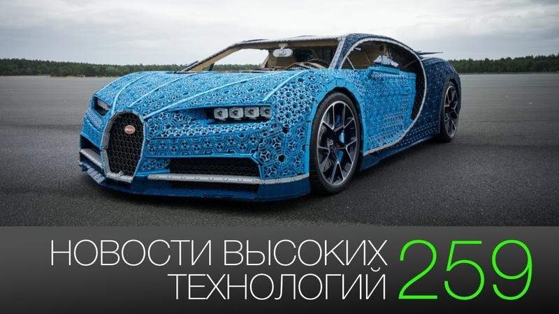 Новости высоких технологий 259: серьёзные проблемы на МКС и Bugatti из детской игрушки