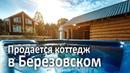 Продается Коттедж в Березовском. Готовый бизнес по посуточной аренде.