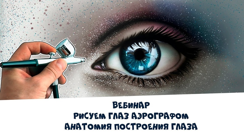 Вебинар - Рисуем Глаз Аэрографом Анатомия глаза