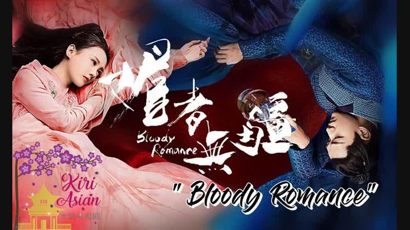 BLOODY ROMANCE 12