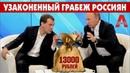 Узаконенный грабёж россиян 13 тыс руб с каждого за реформы в 2019 году Итоги