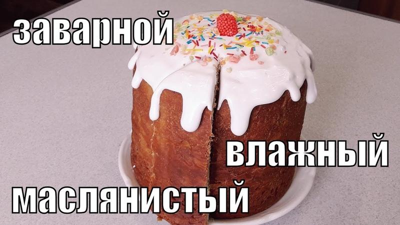 Заварной влажный маслянистый очень вкусный кулич Custard is a very delicious moist buttery cake